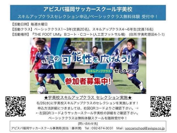 アビスパ福岡サッカースクール セレクションのお知らせ